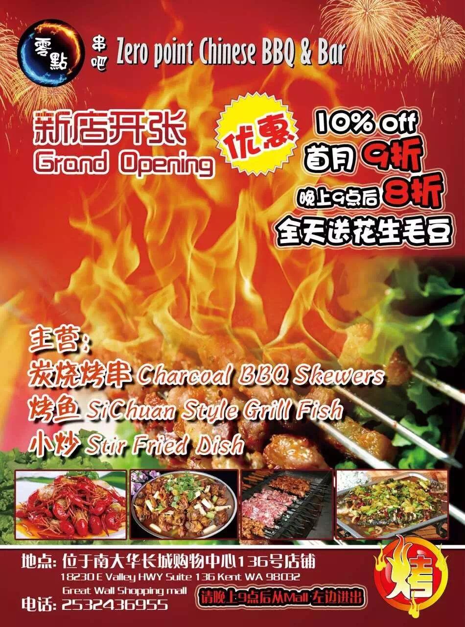 zero point chinese BBQ poster